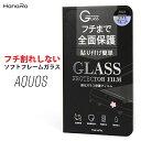 【フチ割れしない】 AQUOS ガラスフィルム 全面保護 sense2 SH-01L SHV43 s...