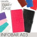 INFOBAR A03 手帳型 ケース カバー インフォバー A03ケース A03カバー カード収納 カードポケット付き スマホケース スマホカバー KYOCERA au 革 皮 人気 送料無料