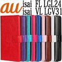 【LGL24 ケース】【LGV31 ケース】LGL24 isai FL LGL24 isai VL LGV31 au カバー/ケース カバー スマホ スマートフォン CASE ケ-ス レザー カード収納 カードポケット付き スマホケース スマホカバー 革 皮 人気 送料無料