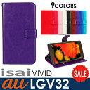 isai vivid LGV32 手帳型 ケース カバー レザーケース LGV32ケース LGV32カバー カード収納 カードポケット付き スマホケース スマホカバー 革 皮 人気 送料無料