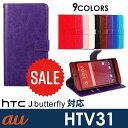 HTC 10 HTV32 ケース 手帳型 HTC J butterfly HTV31 手帳型 ケース カバー HTV31ケース HTV31カバー レザーケース レザー 手帳型ケース カード収納 人気 横開き スマホケース スマホカバー 送料無料