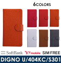 Y!mobile DIGNO C 404KC SoftBank DIGNO U KYOCERA S301 京セラ ワイモバイル 手帳 手帳型 手帳型ケース カバー カード収納 スマホケース スマホカバー ポケット付き 人気 皮 革 送料無料