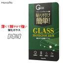 DIGNO E 503KC ガラスフィルム DIGNOシリーズ 強化ガラス 保護フィルム 液晶保護