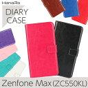 ZenFone Max ケース 手帳型 ZC550KL asus zenfone max カバー レザーケース zenfone SIMフリー エイスース アスース ゼンフォン マックス カード収納 カードポケット付き スマホケース スマホカバー 革 皮 人気 送料無料
