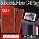 Moto G4 Plus ケース 手帳型 Motorola モトローラ カバー スマホカバー スマホケース 手帳 スタンド機能 カード収納 カード ポケット 激安 人気 シンプル おしゃれ カラフル 送料無料
