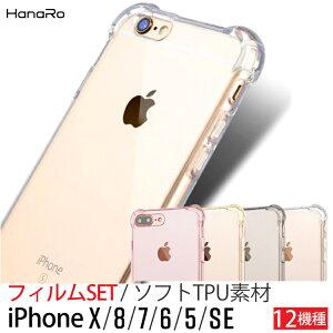 【セール価格】iPhone8ケース ガラスフィルム付き iPhone8Plus iPhone7 iPhone7Plus クリアケース 透明感 耐衝撃 エアクッション ストラップ スマホケース 送料無料|アイフォン7 ケース スマフォケース アイフォンケース スマフォカバー アイフォン8ケース スマホ スマホ