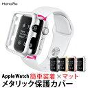 アップルウォッチ カバー 保護カバー apple watch series 3 ケース カバー PCケース 38mm 42mm Series Series1 Series2 送料無料