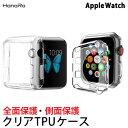 アップルウォッチ カバー クリアケース apple watch series3 保護カバー TPUケース 38mm 42mm Series Series2 送料無料