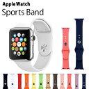 アップルウォッチ バンド スポーツバンド apple watch series3 シリコン ベルト ラバー 交換 38mm 42mm Series Series1 Series2 シリコンベルト ラバーベルト メンズ レディース バックルなし ベルトだけ ベルト交換 ウォッチバンド 替えベルト おしゃれ