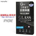 【ブルーライトカット×アンチグレア】iPhoneXS ガラス...