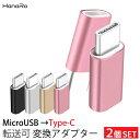 【2個セット】 変換アダプタ micro USB Type-C 端子 変換 データ通信 転送 スマホ Android Xperia マイクロUSB アダプタ 軽量 送料無料