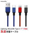 3種類×4長さ×4色 Lightning / Micro U...
