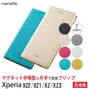 Xperia XZ3 ケース 手帳型 XZ2 XZ1 XZs XZ XZ1Compact