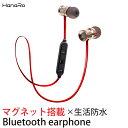 イヤホン Bluetooth カナル型 リモコン付き マイク付き マグネット内蔵 耳栓タイプ ネックタイプ 防水 軽量 良質 高音質 送料無料