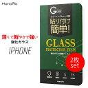 【お得な2枚セット】 iPhoneX ガラスフィルム iPh...