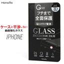【3d曲面×ケースと干渉しない】 iPhoneXS ガラスフ...