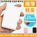 【PSE認証】モバイルバッテリー コンパクト 軽量 5000...