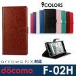 ARROWS NX F-02H ケース 手帳型 arrows NX F-02H カバー レザーケース F-02H ケース