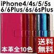 ショッピングiphone4 iPhone6/6s iPhone6 Plus/6s Plus iPhone5 ケース 本革 iPhone4s ケース iphone5s 手帳型ケース レザーケース ポケット付 カード入付 iPhone5 ケース iPhone4s カラフルケース/レザー アイフォン5 iphone5 ケ-ス パステル iphone 5 アイフォン アイホン カード 手帳
