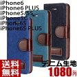iPhone6/6s ケース iPhone6 Plus/6s Plus iPhone5S ケース iPhone5 ケース iPhone5C ケース iPhone ケースデニム 手帳型ケース レザーケース レザー 手帳型 カード ブランド カバー 人気 皮 革 横開き