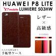 HUAWEI P8lite LUMIERE 503HW Y!mobile P9 P9lite 手帳型ケース レザー カード 本革 カバー 横開き SIMフリー カード スマホケース 人気 送料無料