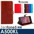 ZENFONE5 ケースコンビネーションカラー 手帳型 フリップケース エイスース アスース ゼンフォン カラフル カバー スマホケース SIMフリー 楽天モバイル ワイモバイル
