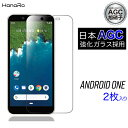 【AGC旭硝子】Android One S8 AndroidOne S5 高品質 ガラスフィルム 2枚セット AndroidOneS4 DIGNO J 704KC AndroidOneS3 アンドロイドワン ディグノ 耐衝撃 保護フィルム ガラス スマホ アンドロイド Android one s3 s4 フィルム 画面保護シート 液晶フィルム