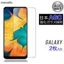 【AGC旭硝子】 galaxy A7 A41 A30 高品質...