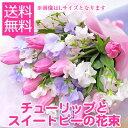 【送料無料】チューリップ 花束 スイートピー Mサイズ 花 フラワー ギフト 誕生日 プレゼント ありがとう 入学式 入園…