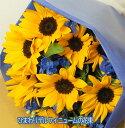 【送料無料】【あす楽】ひまわり 花束 デルフィニューム プレゼント 花 ヒマワリ 向日葵 フラワーギフト 黄色 父の日 誕生日