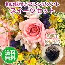 花 スイーツセット 和風 水戸の梅6個 送料無料 花 誕生日 フラワー ギフト プチギフト 花キューピット加盟店 ホワイトデー