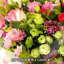 【水戸市内専用商品】5000円の花束♪配達料無料!退職祝い・誕生日・送別の花束に♪時間指定不可・先方にお電話してからお届けします。
