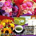 送料無料 敬老の日 プレゼント 花 スイーツ 誕生日 8色から選べる花束 お茶パック3種類 水戸の梅 和菓子 お彼岸