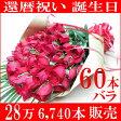 バラ花束 60本バラ 花束 送料無料 還暦祝い 母 還暦祝い 父 還暦 母 還暦祝い ギフト