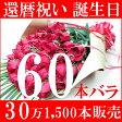 還暦祝い母 花束バラ60本 還暦 女性 ギフト 送料無料