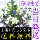 お供えの花 アレンジメント か 花束 お選び頂けます