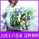 お供え 供花 花束 長さ約65cm