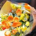 花束 誕生日 生花 プレゼント 送料無料 ビタミンカラーの花束