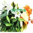 花 カサブランカ花束 誕生日 本州は 送料無料 ユリ花束