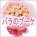バラ20本花束☆ブーケ/フラワー/薔薇の花束/誕生日/本州は送料無料/生花/誕生日プレゼント/花束/お祝い花