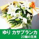 花 誕生日 カサブランカの花束 長さ約70cm 約20輪