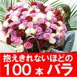 バラ100本誕生日プレゼント薔薇100本の花束を女性にプレゼント送料無料