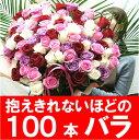 バラ 100本 バラ 花束 バラの花束薔薇 誕生日プレゼント 女性 誕生日 花束 送料無料