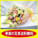季節のお花やバラの入った花束 お祝い 誕生日 本州は送料無料 結婚記念日 還暦 退職 発表会