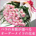 バラ花束 20本以上60本迄ご希望の『本数を買い物かごの個数に入力して下さい』薔薇の本数が選べる 誕生日プレゼント 女性にバラの花束 ギフト