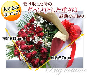 還暦祝い60本バラ花束