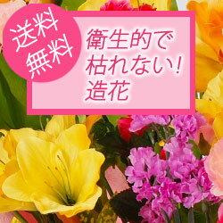 【造花】 フラワースタンド花 アレンジメント 34000円 全国お届け【名札無料】【_メッセ入力】 【画像配信OK】【送料無料】 造花のフラワーギフト。 長く飾りたい!! そんなときに最適! 開店、誕生日などお祝い、インテリア、ビジネス使用OK。 法人様には領収書の発行が可能。