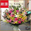 【花】フラワーコンシェルジュが厳選した花屋のお祝いスタンド花1段 16000円【あす楽対応】【楽ギフ_メッセ入力】送料無料、即日発送。