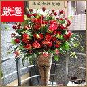 【花】フラワーコンシェルジュが厳選した花屋のお祝いスタンド花1段 19000円【あす楽対応】【楽ギフ_メッセ入力】送料無料、即日発送。