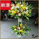 フラワーコンシェルジュが厳選した花屋のお祝いスタンド花2段 22000円 【あす楽対応】開店祝い、移転祝い、ビジネスイベントなどのお祝いに即日発送。